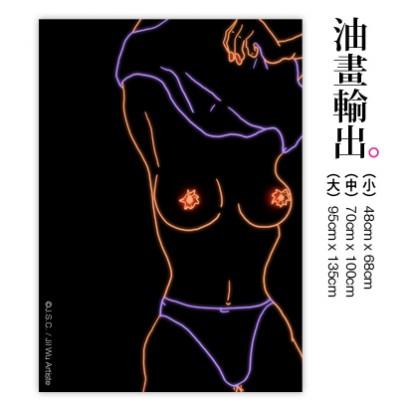 J.S.C. - 愛失禁系列 油畫輸出