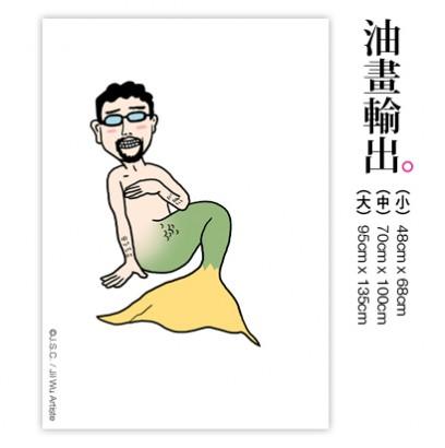 J.S.C. - 人魚線的歐吉桑 油畫輸出
