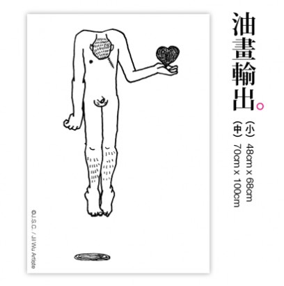 J.S.C. - 愛的自然現象封面 油畫輸出